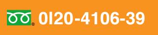 北九州で注文住宅をつくるイーホームの電話お問い合わせはこちら