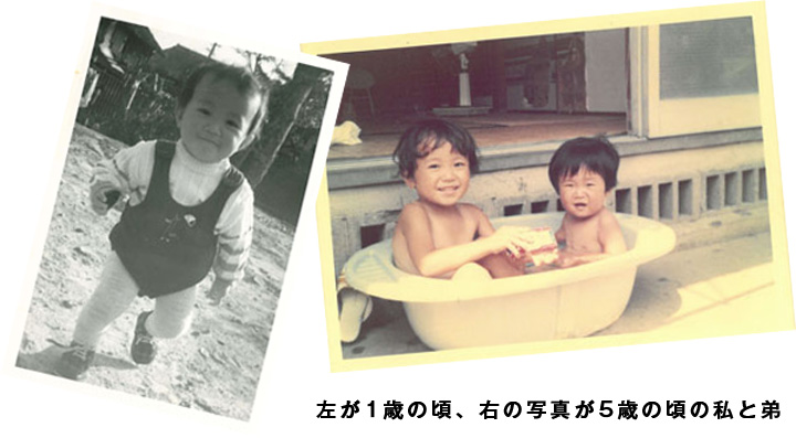 左が1歳の頃、右の写真が5歳の頃の私と弟