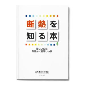 断熱を知る本