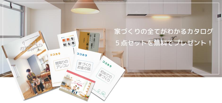 家づくりの全てがわかるカタログ5点セットを無料でプレゼント!