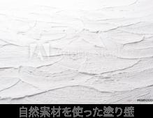 自然素材を使った塗り壁