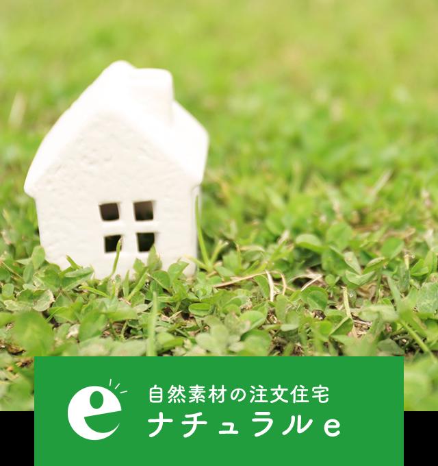 自然素材の注文住宅 ナチュラルe