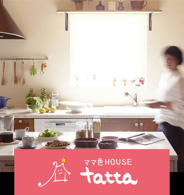 ママ色HOUSE tatta