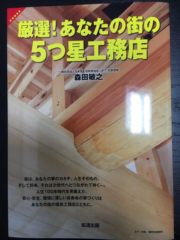 """""""日本の5つ星工務店""""に選んでいただけました。"""