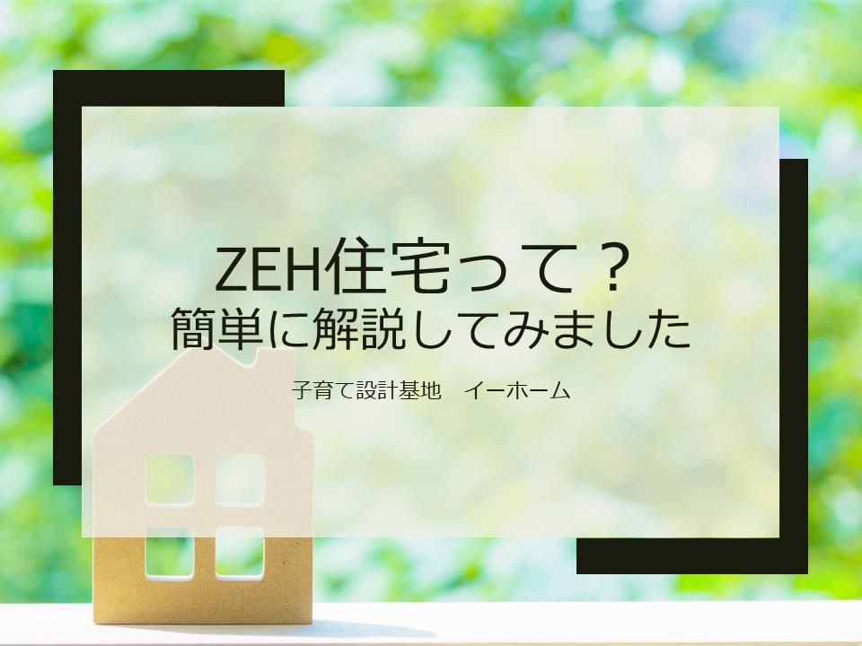 ZEH住宅とは?簡単に解説してみました