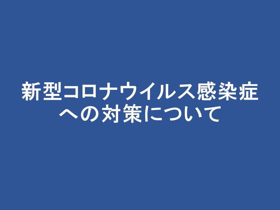 【新型コロナウイルス感染症への対策について】